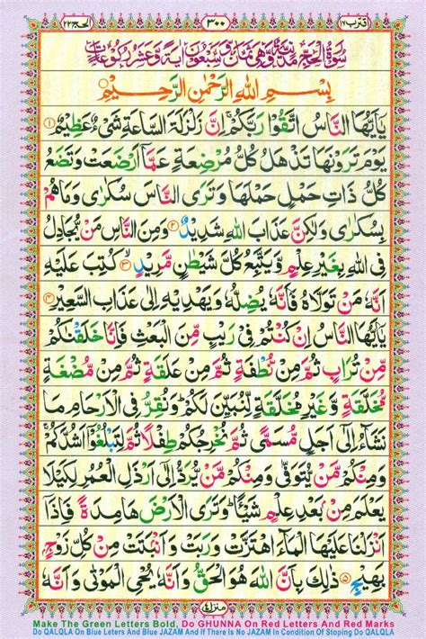 Al Quran Reader reading al quran part chapter siparah 17 page 300