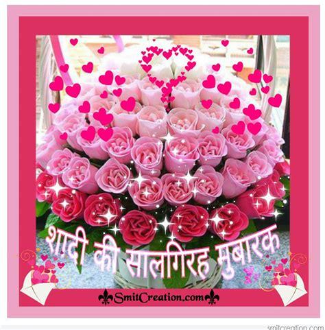 Wedding Anniversary Wishes Bhaiya Bhabhi by Happy Anniversary Bhaiya And Bhabhi Images