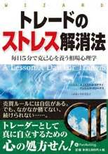 the master swing trader toolkit pdf pan wizard books for investors traders in japan