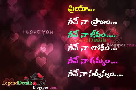 images of love in telugu love poetry in telugu prema kavithalu legendary quotes