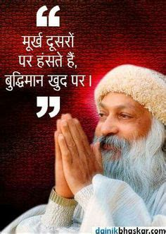 pve 39 s osho 39 1000 images about osho thoughts on osho