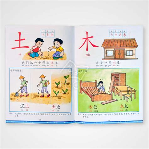 Buku Han Yu 4 hua yu tian di textbook