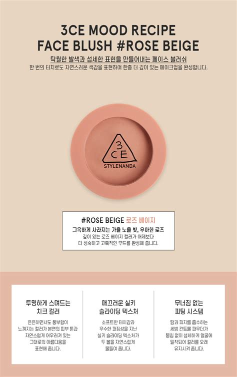 3ce mood recipe blush beige 3ce