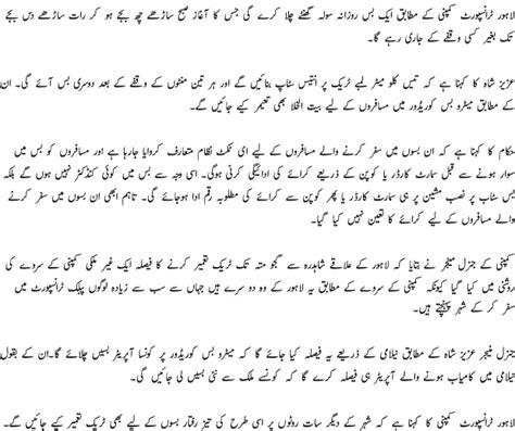 Complaint Letter In Urdu essay services