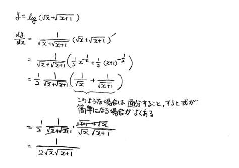 Q And A 06 微分 log 対数 通分