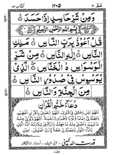 we are muslims al quran al kareem qudrat ullah company 11 lines