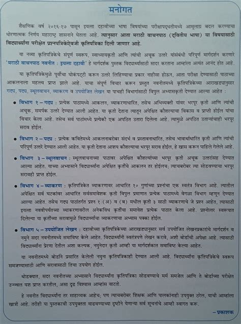 Marathi Essay Book For 9th Standard by Navneet Digest For Std 10 All Updated New Syllabus With Krutipatrika