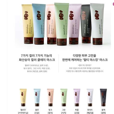 Masker Innisfree Produce 101 ems po innisfree color clay mask jeju volcanic