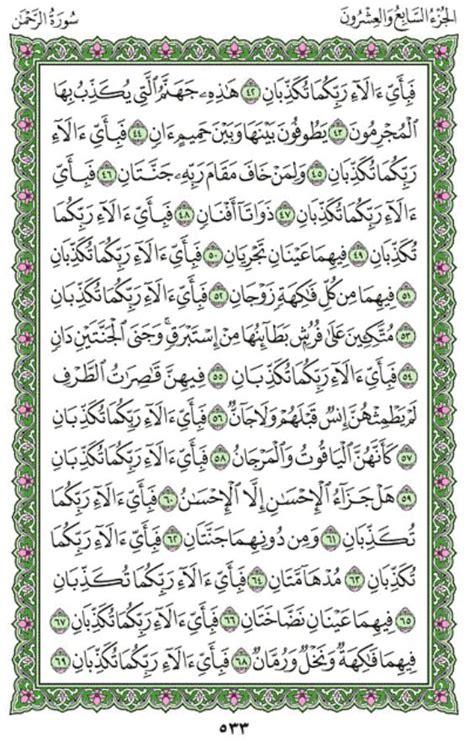 surah ar rahman chapter   quran arabic english