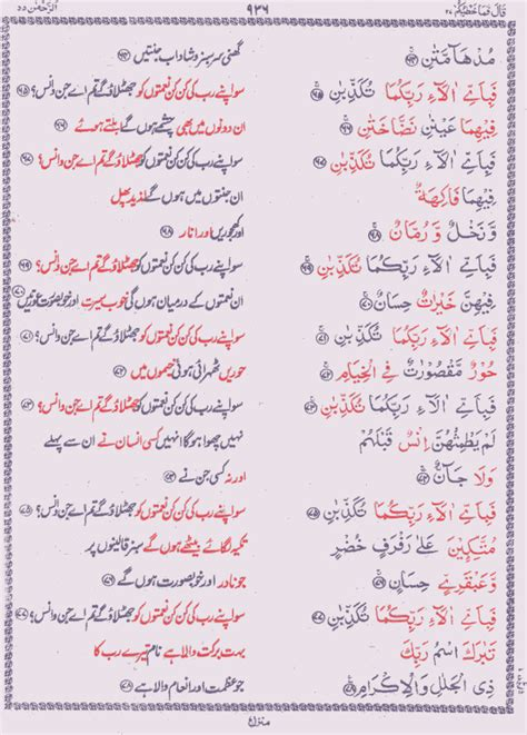 surah ar rahman urdu translation mp3 download surah ar rahman with urdu translation siasat korner