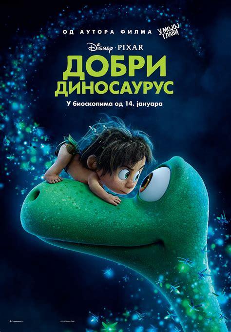film dobri dinosaurus na srpskom kulturno prosvetni centar petrovac na mlavi
