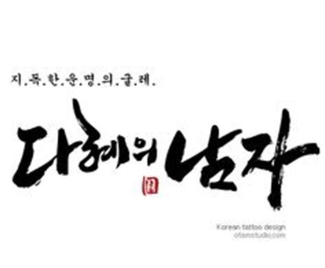 Hangul Tattoo Generator | korean tattoo design and lettering tattoos on pinterest