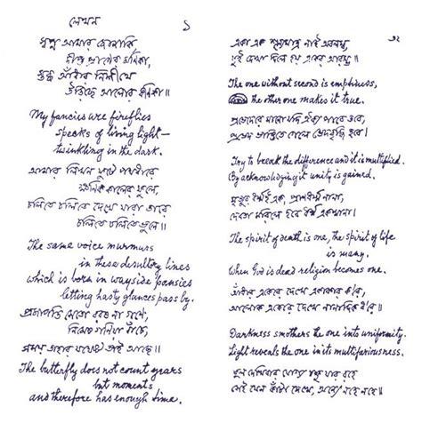 sadhana the realization of life by rabindranath tagore