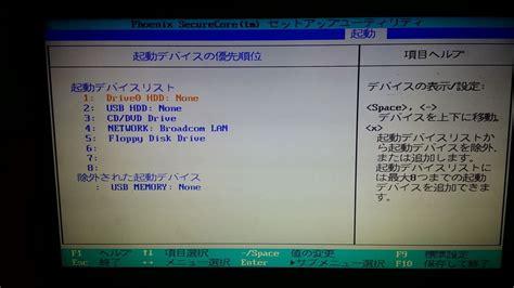 bios reset jumper fujitsu lifebook 我的時間 ジャンク 富士通 lifebook a6390 蘇生 2