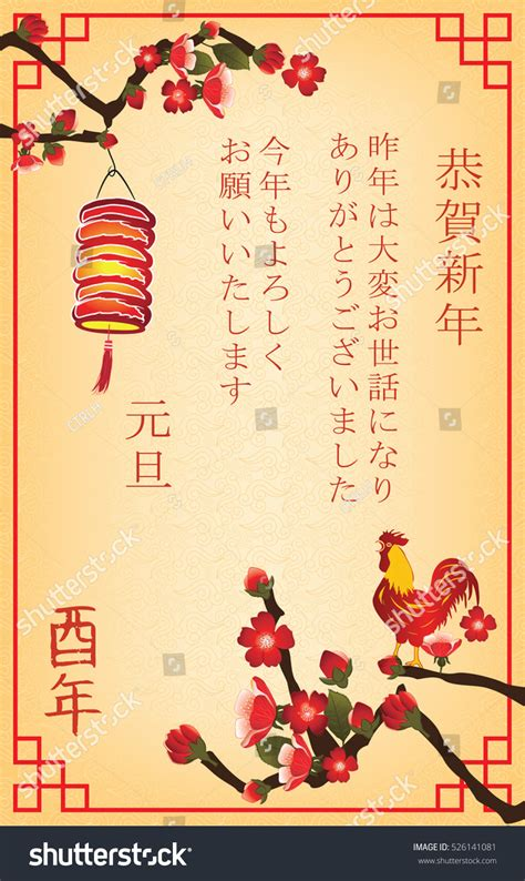 new year greeting in japanese japanese new year greeting card year stock illustration
