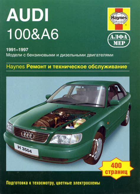 service and repair manuals 1997 audi a6 on board diagnostic system руководство по ремонту audi 100 купить автокнигу 171 книга audi 100 a6 1991 1997 бензин