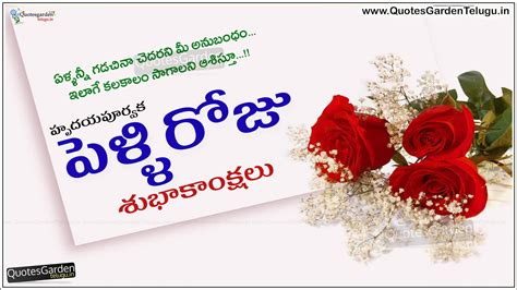 Wedding Anniversary Wishes Telugu by Happy Marriage Day Greetings Wishes In Telugu Quotes