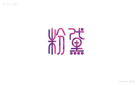 chinese font design online 31p creative chinese font logo design scheme 40 free