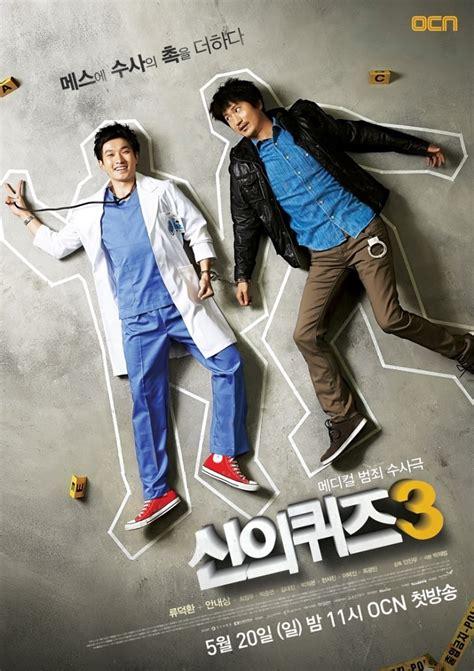 The Fashion Quiz Episode 12 Stress And The City by God S Quiz Ocn Korean Drama 2012 Senson 3 Episode 12