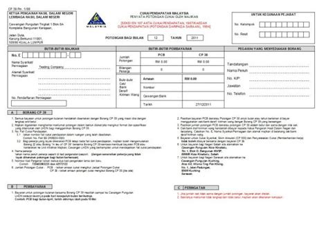pcb contribution table pcb contribution form pertubuhan keselamatan sosial borang 8a