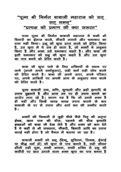 harishankar parsai biography in hindi importance of time in student life essay in hindi