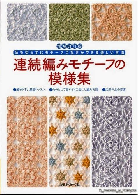 piastrelle crochet schemi square uncinetto schemi uncinetto raccolta
