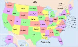 Map Oof Usa by File Map Of Usa Showing State Names In Persian Jpg