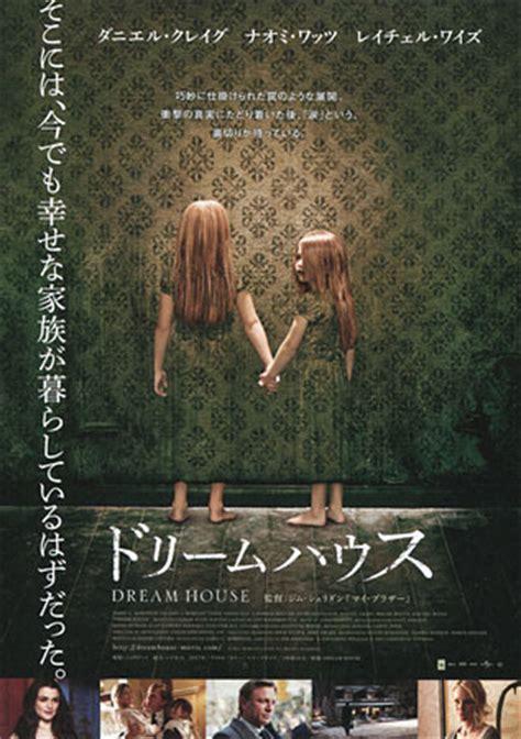 house japanese movie dream house japanese movie poster b5 chirashi