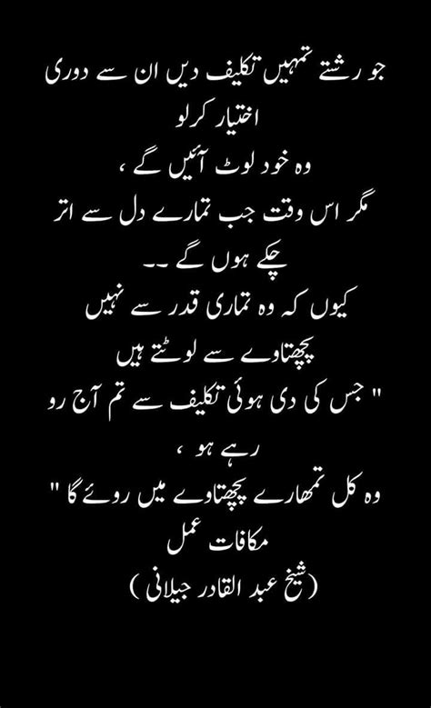 Wedding Quotes Urdu by 2284 Best Urdu Quotes Images On A Quotes