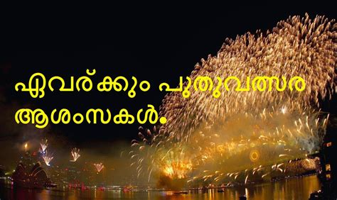 happy new year 2016 malayalam wishes and greetings wish