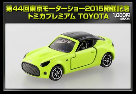 Tomica Tokyo Motor Show 2015 Set Isi 12 toyota s fr concept pops up at tomica s 2015 tokyo motor show catalogue auto news carlist my