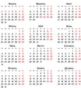 Calendar 2018 Zile Lucratoare календарь на 2017 год с праздниками и выходными 3mu Ru
