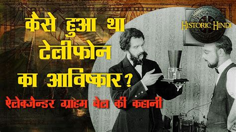alexander graham bell short biography in hindi क स ह आ थ ट ल फ न क आव ष क र alexander graham bell