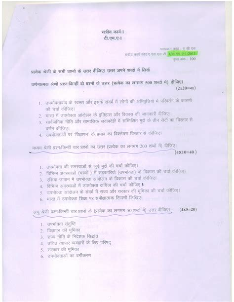 Ignou Mba Assignment Status by Bdp Ba Assignment