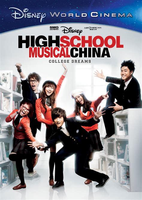 china film university high school musical china disney movies