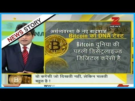 bitcoin zee news dna all you need to know about bitcoin youtube