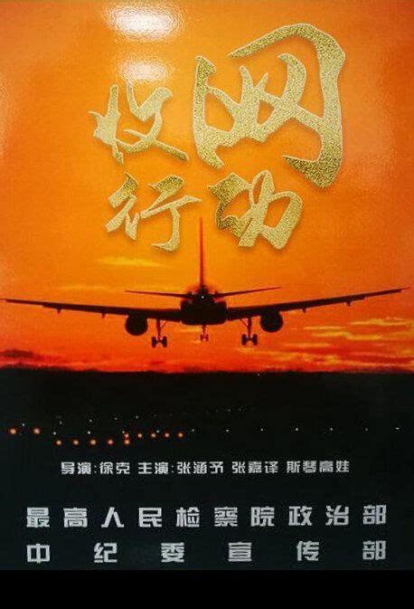 china movies action movies adventure movies