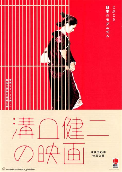 poster design japan 60 exles of japanese graphic design inspirationfeed