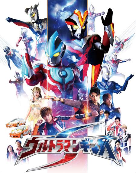 film ultraman ginga episode terakhir ultraman ginga s the movie showdown the 10 ultra