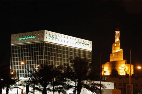 qatar central bank qatar central bank with the kassem darwish fakhroo islamic