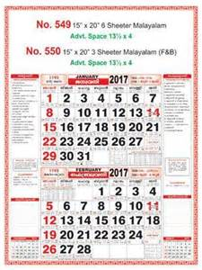 Calendar 2018 March Malayalam R549 Malayalam 6 Sheeter Monthly Calendar 2017 With 2