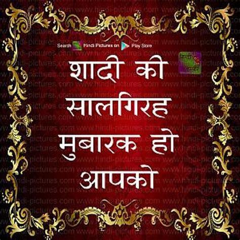 shadi ki salgirah mubharak ho aapko wishes  pictures  guy
