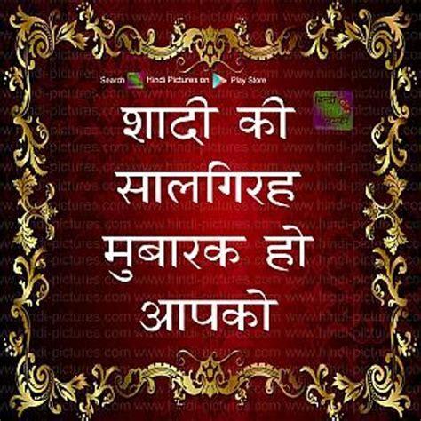 Shadi Ki Salgirah Mubharak Ho Aapko   Wishes, Greetings