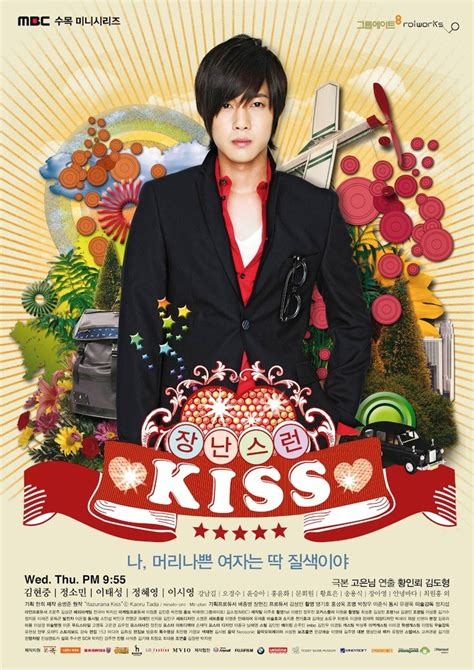 film korea naughty kiss full movie naughty kiss 장난스런 키스 drama picture gallery