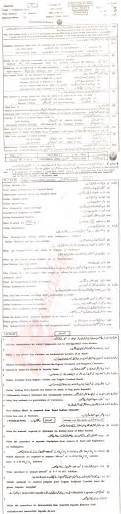 Bmat Past Papers Essay by Bise Bahawalpur Board 9th Class Medium Past Papers