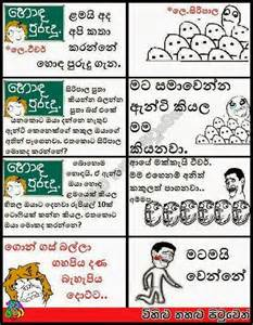 Very funny sinhala small storie oicture 13 lk mega photo gallery