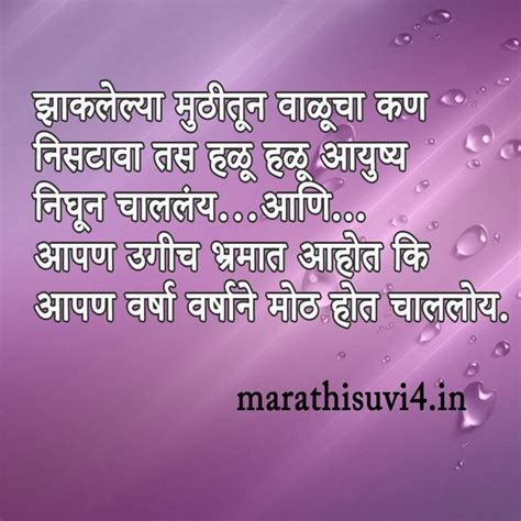 biography meaning in marathi beautiful quotes on life with images in marathi