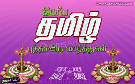 tamil new year wishes quotes in english image quotes at