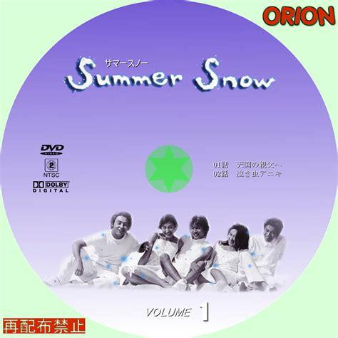 Summer Snow Dvd まったり気ままにdvd summer snow サマースノー