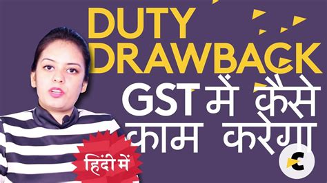 section 74 drawback refunds in gst how duty drawback works in gst duty